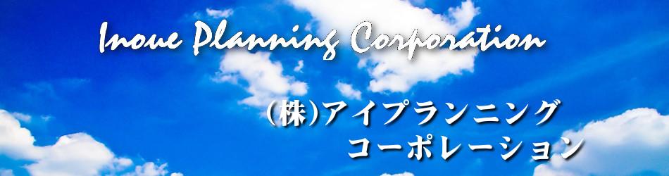 株式会社アイプランニングコーポレーション